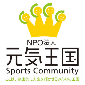 NPO法人元気王国|山形県酒田市